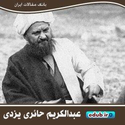 حائری یزدی؛ بنیانگذار سترگ حوزه علمیه قم