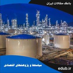 مقاله بررسی مسیر بهینه بهرهبرداری اقتصادی از مخازن نفتی با استفاده از قراردادهای خدماتی بیع متقابل