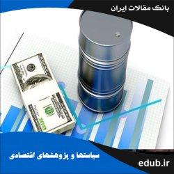 مقاله بررسی تأثیر سیاستهای پولی آمریکا بر قیمت نفت خامهای شاخص در کوتاهمدت