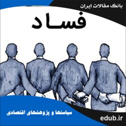مقاله بررسی عوامل مؤثر بر شکلگیری فساد با تأکید بر ترکیب فعالیتهای اقتصادی