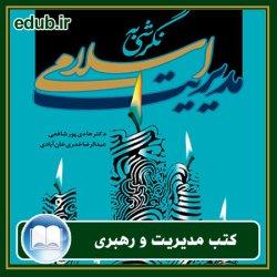 کتاب نگرشی به مدیریت اسلامی