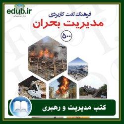 کتاب فرهنگ لغت کاربردی مدیریت بحران 500