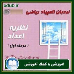 کتاب نردبان المپیاد ریاضی - نظریه اعداد (مرحله اول)