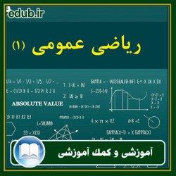 کتاب ریاضی عمومی (1)