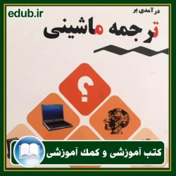 کتاب درآمدی بر ترجمه ماشینی