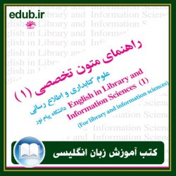 کتاب راهنمای متون تخصصی (1) علوم کتابداری و اطلاعرسانی دانشگاه پیام نور