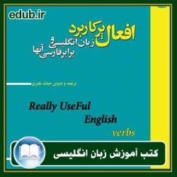 کتاب افعال پرکاربرد زبان انگلیسی و برابر فارسی آنها