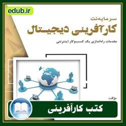 کتاب کارآفرینی دیجیتال «سرمایه نت»