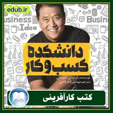 کارآفرینی, کتاب کارآفرینی, کتب کارآفرینی, کسب و کار جدید, استارت آپ