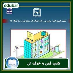 کتاب مقدمهای بر ایمنسازی لرزهای اعضای غیر سازهای در ساختمانها