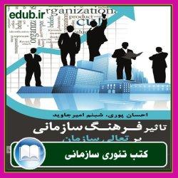 کتاب تاثیر فرهنگ سازمانی بر تعالی سازمان