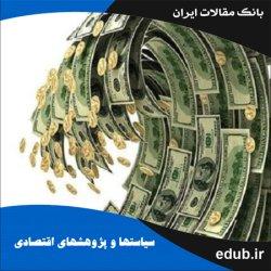 مقاله تأثیر شوکهای اعتباری بر پویایی متغیرهای عمده مالی و کلان اقتصادی ایران