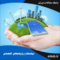 مقاله مطالعه مقایسهای کارایی انرژی، زیستمحیطی در کشورهای در حال توسعه با رویکرد ستانده مطلوب و نامطلوب در محیط رقابتی