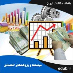 مقاله بودجه تحقیقات و رشد اقتصادی در ایران: رویکرد مارکوف سوئیچینگ
