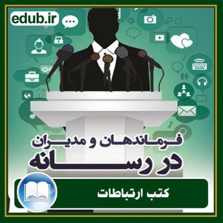 کتاب ارتباطات, کتاب مذاکره, کتاب روابط عمومی, کتاب سخنرانی, مهارهای ارتباطی
