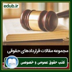 کتاب مجموعه مقالات قراردادهای حقوقی
