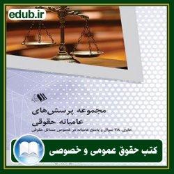 کتاب مجموعه پرسشهای عامیانه حقوقی