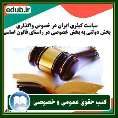کتاب حقوقی, کتب حقوقی, کتاب حقوق خصوصی, کتاب حقوق عمومی, کتب قوانین حقوقی