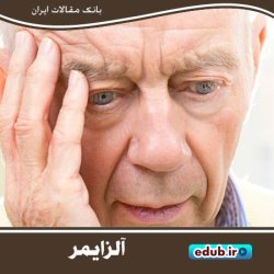 کشف راهکاری جدید برای توقف پیشرفت آلزایمر