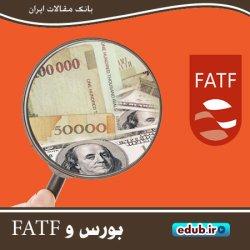 FATF و تاثیر آن بر بورس