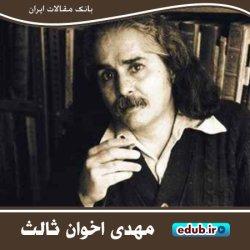 مهدی اخوان ثالث؛ میراثدار ادبیات کهن فارسی