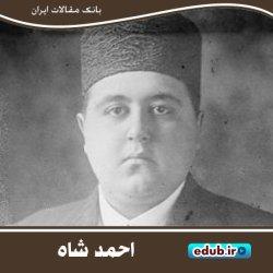 پایان زندگی احمدشاه؛ آخرین فصل از کتاب قاجارها