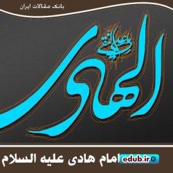 امام هادی(ع)؛ مظهر علم و سخاوت و پرچمدار مبارزه با تفکرات الحادی