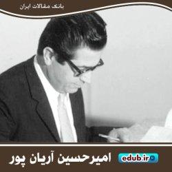 امیرحسین آریان پور؛ جامعهشناسی نامی و احیاگر اندیشه اجتماعی