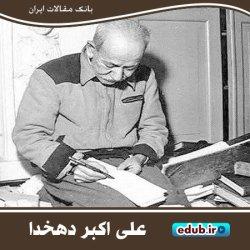 درباره علی اکبر دهخدا