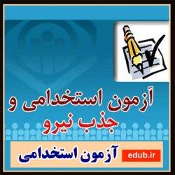 اطلاعیه آموزش و پرورش برای پذیرفته شدگان آزمون استخدامی ۱۳۹۸