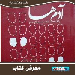 کتاب آدمها، مجموعه گفتگوهایی از خبرنگاران یزدی