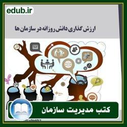 کتاب ارزش گذاری دانش روزانه در سازمانها: قابلیت ردیابی و سرمایه سازی