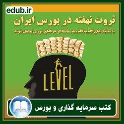 کتاب ثروت نهفته در بورس ایران