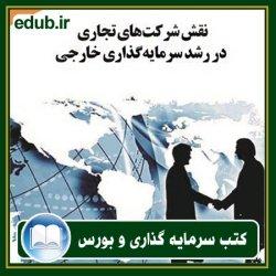 کتاب نقش شرکتهای تجاری در رشد سرمایهگذاری خارجی