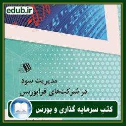 کتاب مدیریت سود در شرکتهای فرابورسی
