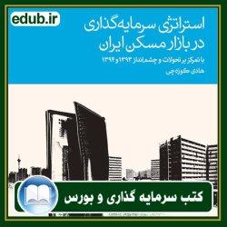 کتاب استراتژی سرمایهگذاری در بازار مسکن ایران: