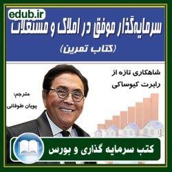 کتاب سرمایهگذار موفق در املاک و مستغلات (کتاب تمرین)