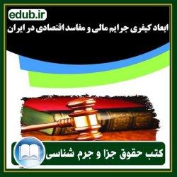 کتاب ابعاد کیفری جرایم مالی و مفاسد اقتصادی در ایران