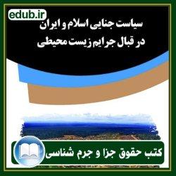 کتاب سیاست جنایی اسلام و ایران در قبال جرایم زیست محیطی