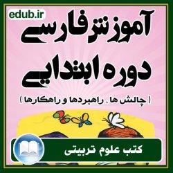 کتاب آموزش فارسی دوره ابتدایی (چالشها، راهبردها و راهکارها)