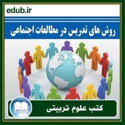 کتاب روشهای تدریس در مطالعات اجتماعی