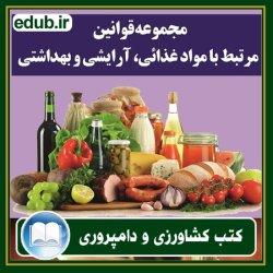 کتاب مجموعه قوانین مرتبط با مواد غذائی، آرایشی و بهداشتی