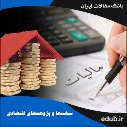 مقاله بررسی رابطه اجتناب از مالیات و رشد اقتصادی در ایران با رویکرد سرمایههای انسانی