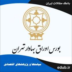 تاثیر شفافیت اطلاعات حسابداری بر ناکارایی سرمایه گذاری در شرکت های پذیرفته شده در بورس اوراق بهادار تهران