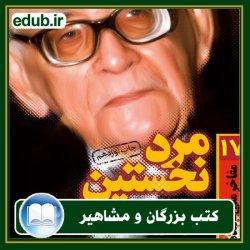 کتاب مرد نخستین (زندگی نامهی داستانی پروفسور سید محمود حسابی)
