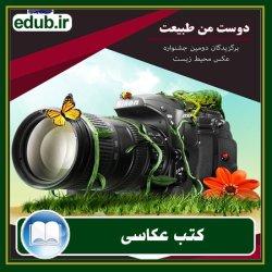 کتاب دوست من طبیعت: برگزیدگان دومین جشنواره عکس محیط زیست