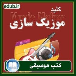 کتاب کلید موزیک سازی (Magix Music Maker)
