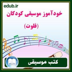 کتاب خودآموز موسیقی کودکان (فلوت)