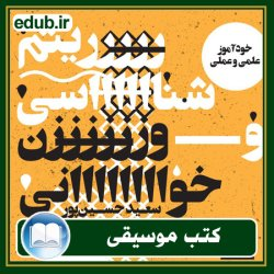 کتاب خودآموز علمی و عملی ریتمشناسی و وزنخوانی
