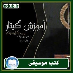 کتاب آموزش گیتار پاپ - کلاسیک (مبتدی و پیشرفته)
